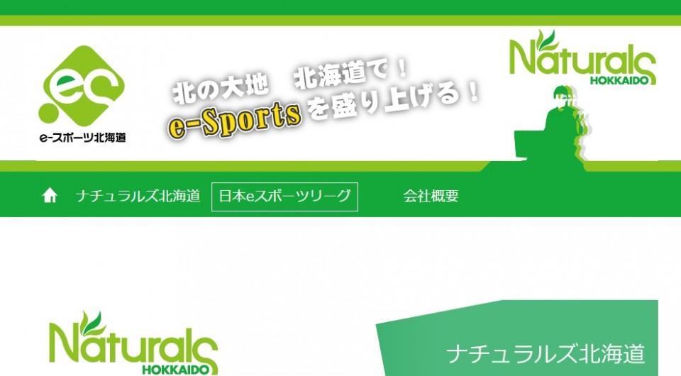 eスポーツ北海道