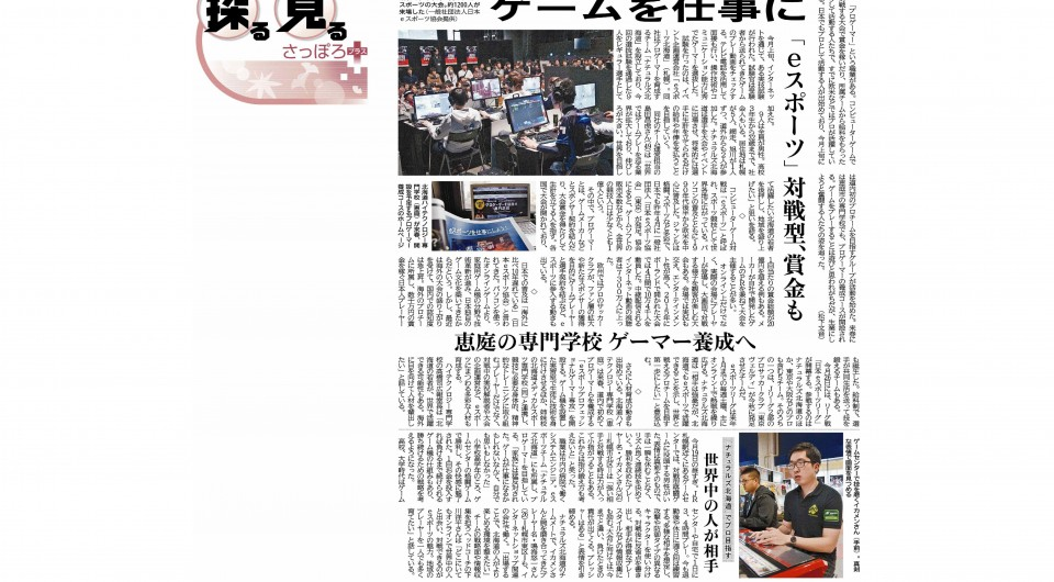 eスポーツ 北海道新聞
