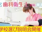 歯科衛生士⑤