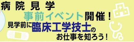 CE訪問イベント-724x1024バナー②