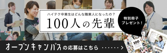 bnr-100