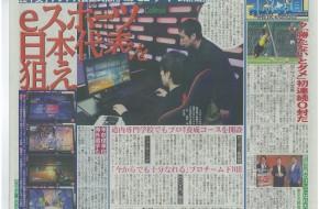 eスポーツ日刊スポーツ