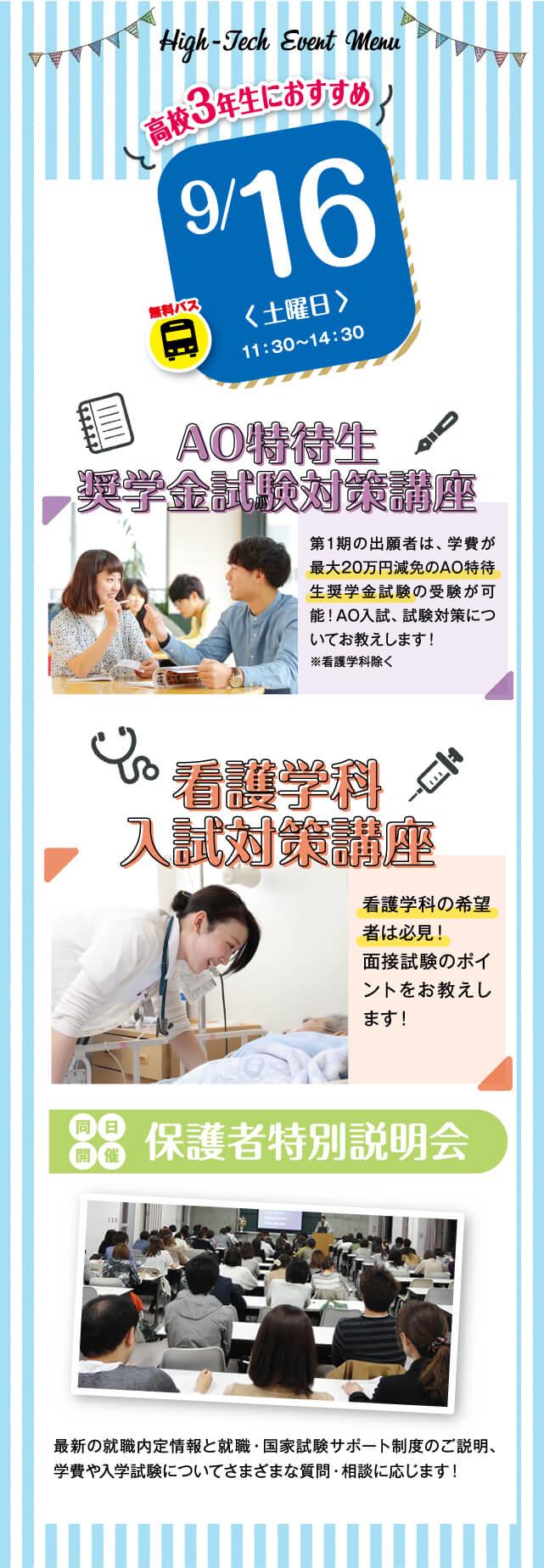 201709_お知らせ-14