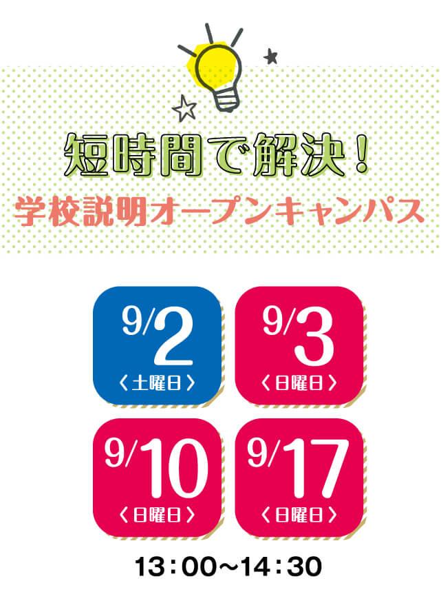 201709_お知らせ-16