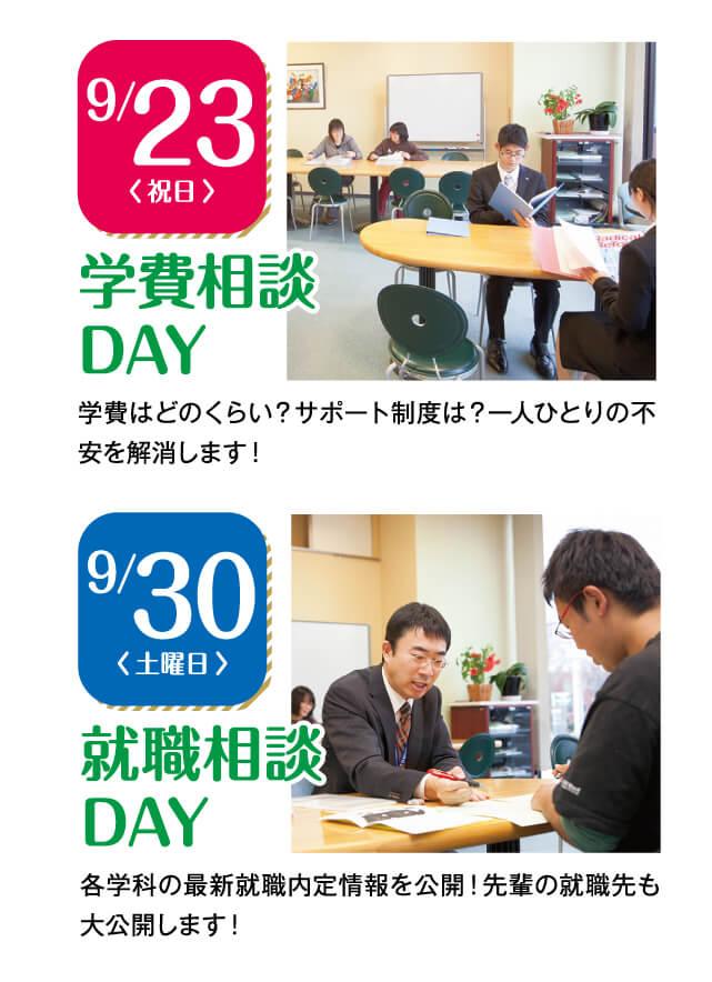 201709_お知らせ-17