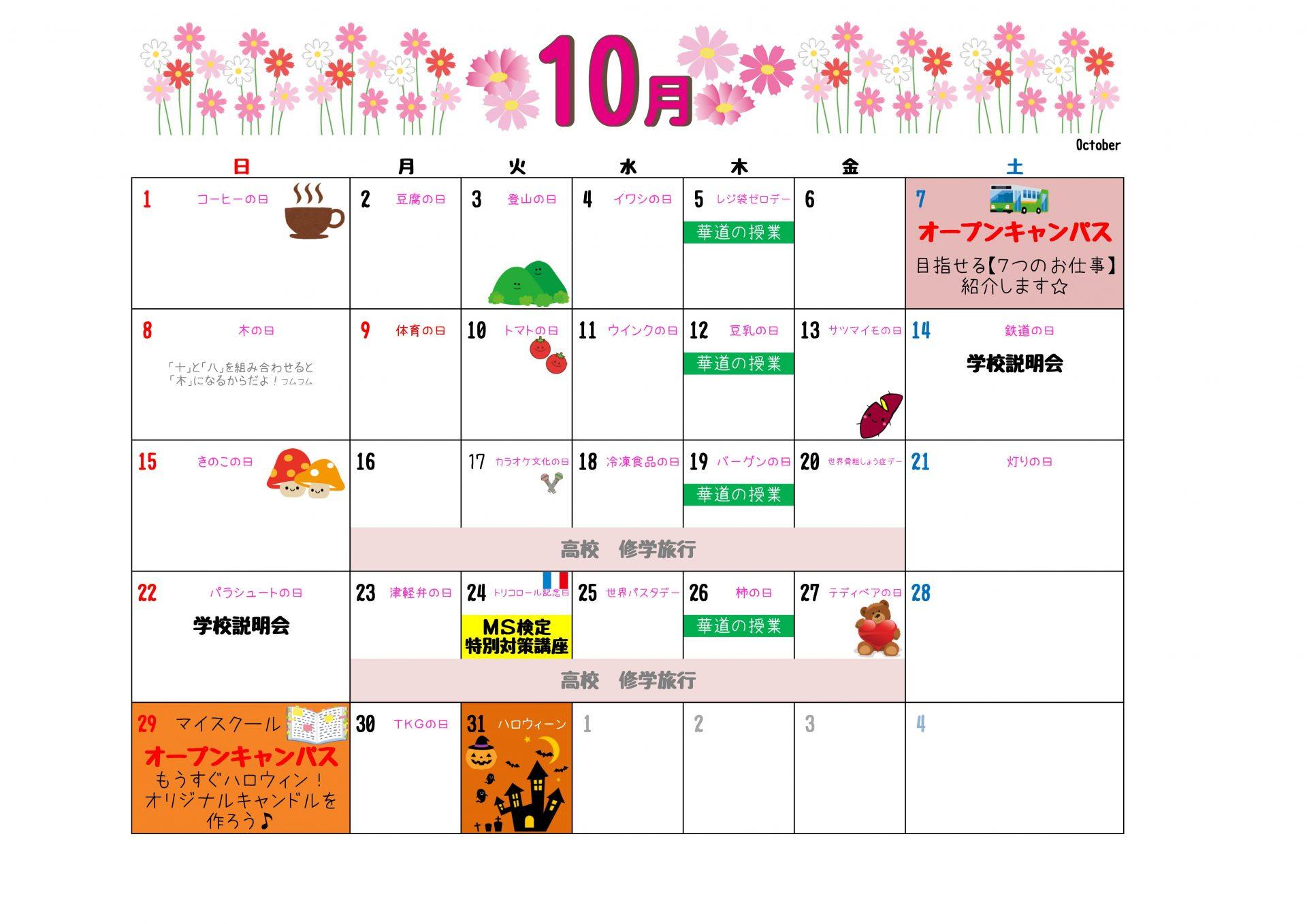 10月OCカレンダー
