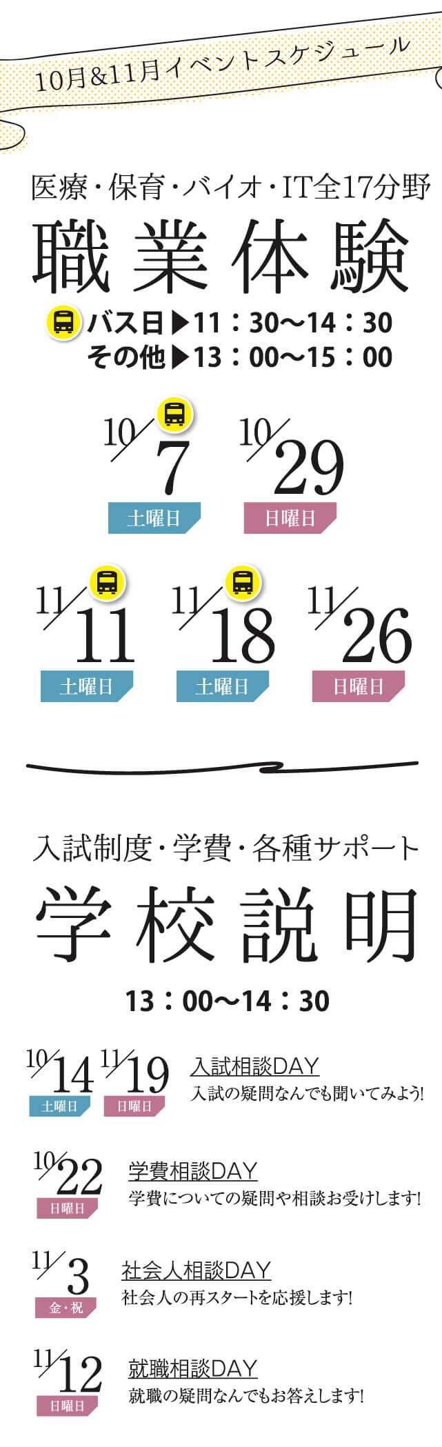 20170925_お知らせ-01