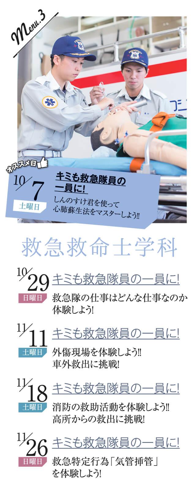 20170925_お知らせ-05