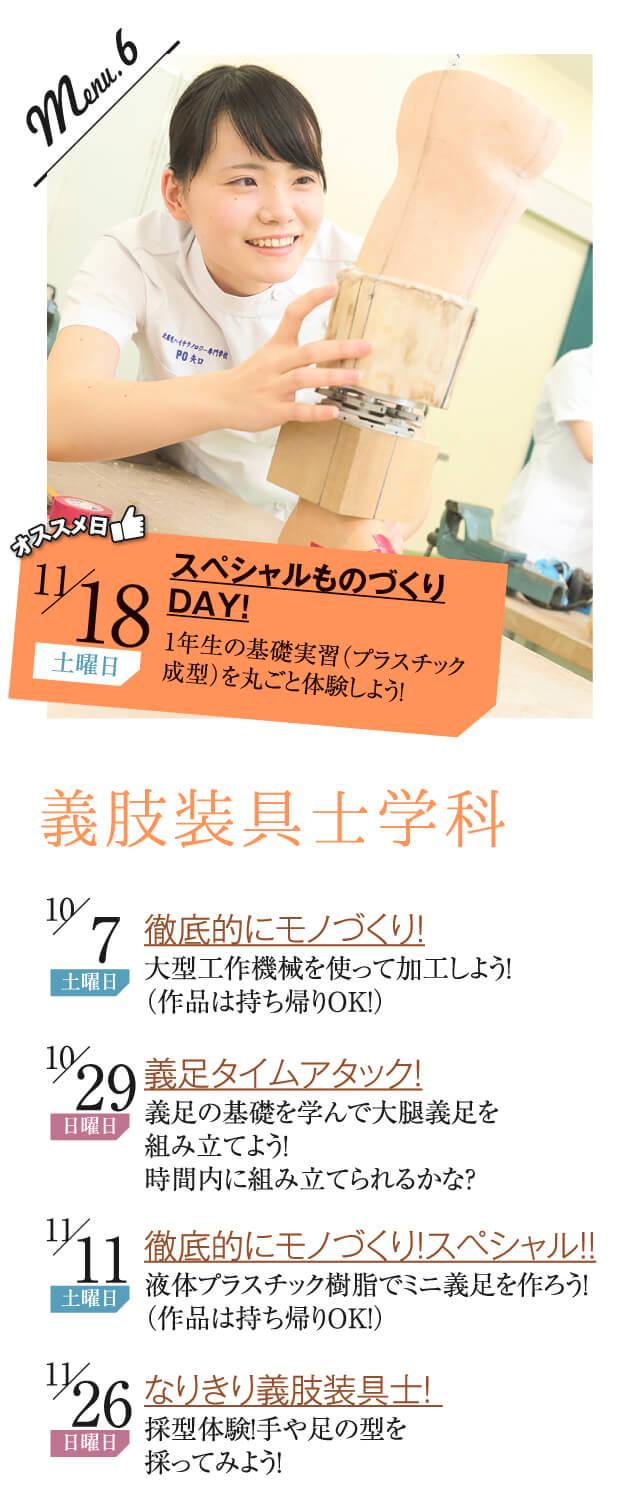 20170925_お知らせ-08