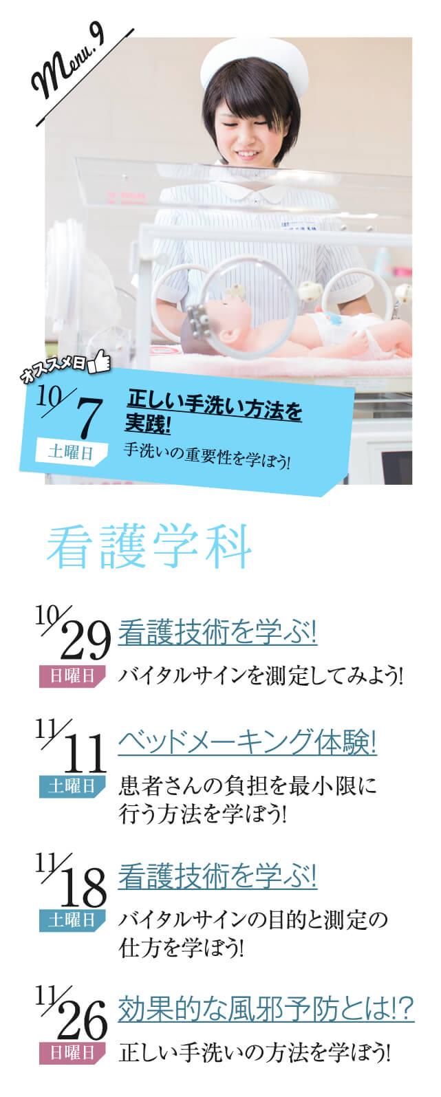 20170925_お知らせ-11