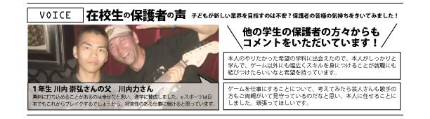 保護者からのメッセージ(表)TIMES2号編集用(CC)