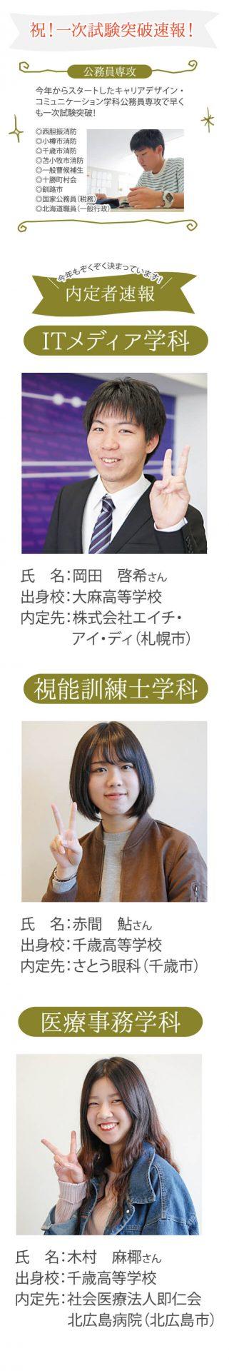 201711_お知らせ-14