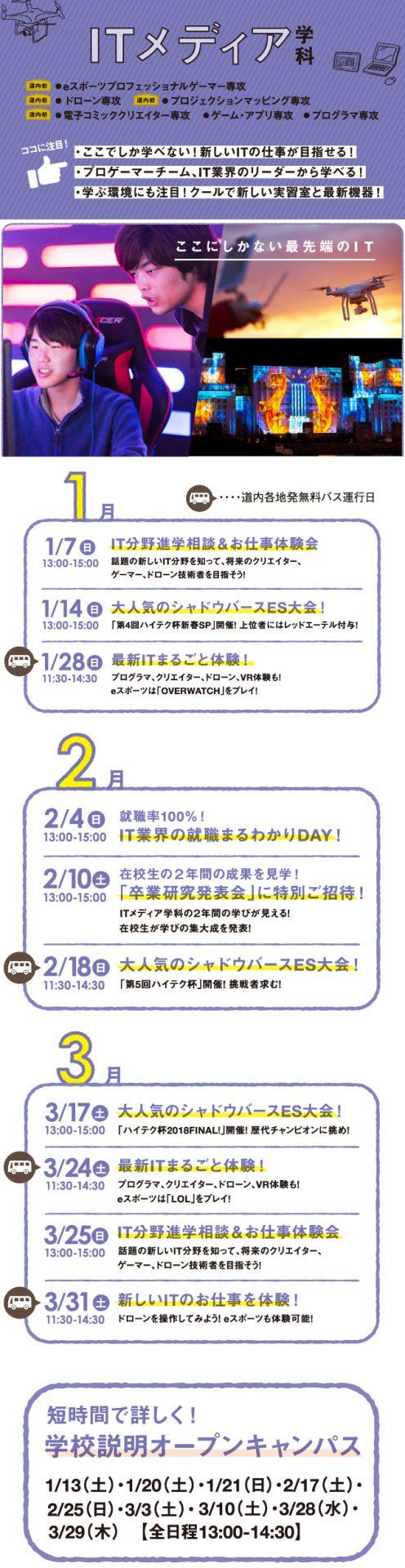 20171224_ハイテク_01