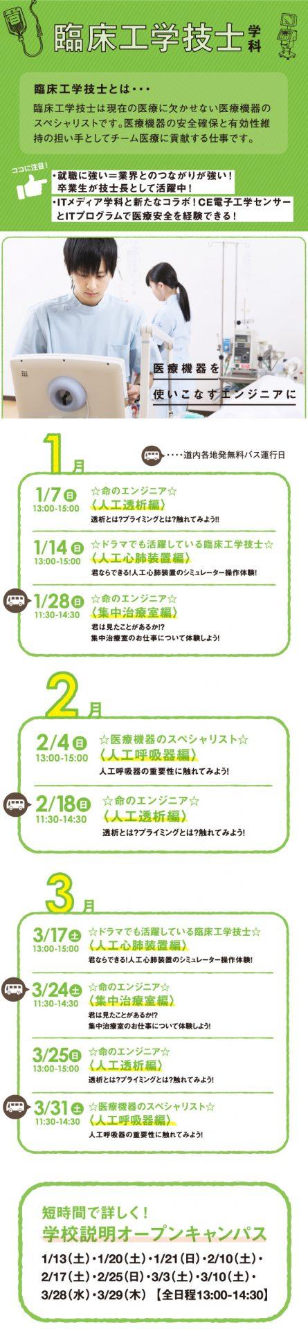 20171224_ハイテク_02