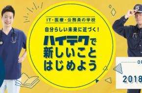 20171224_ハイテク_main