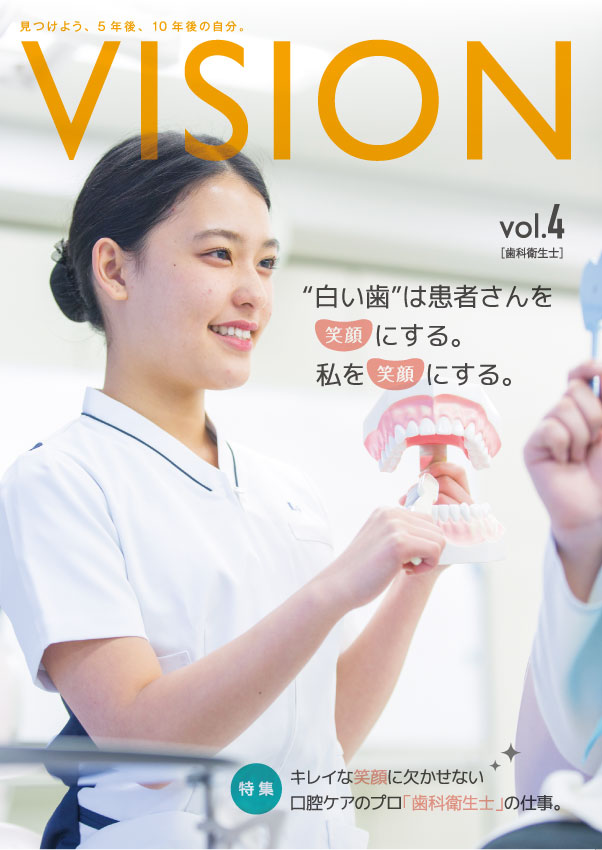 歯科衛生士VISION