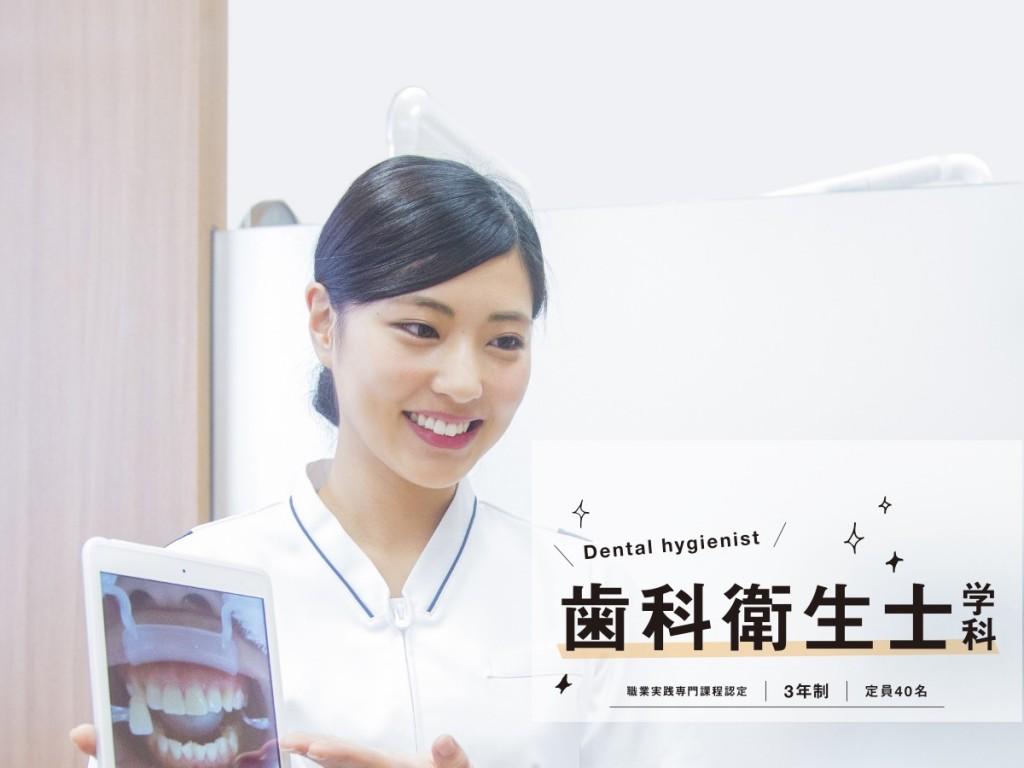 歯科衛生メイン