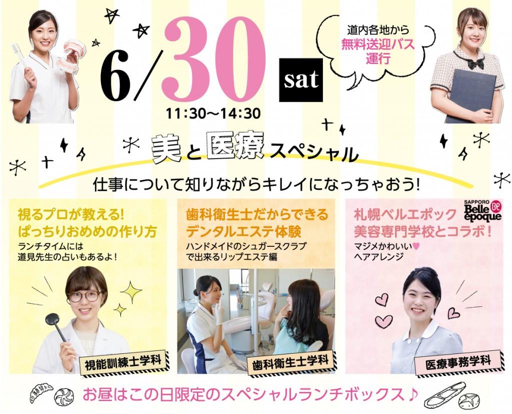 0630女子イベント