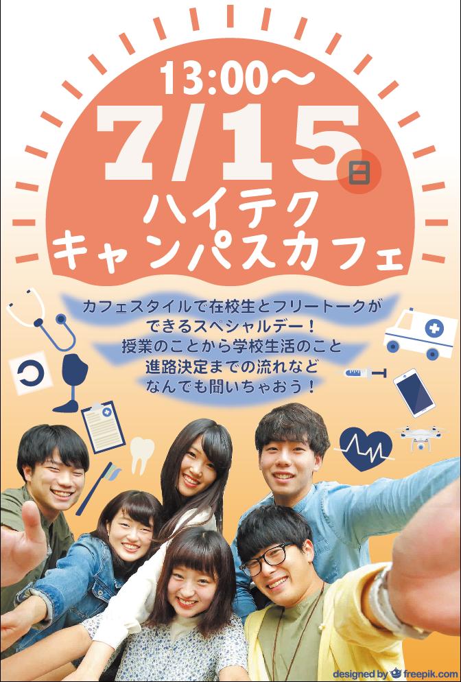 7月15日イベント詳細