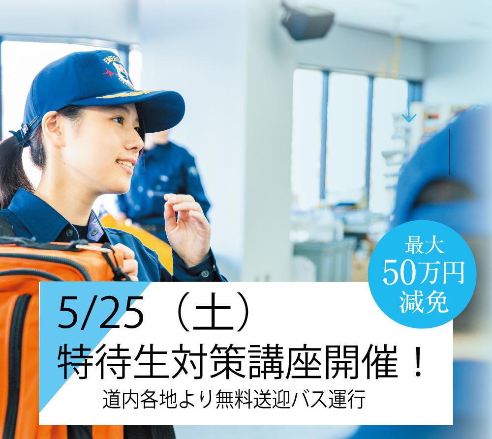 5月AO特待生バナー用