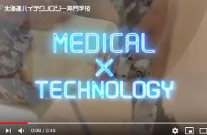医療×テクノロジー