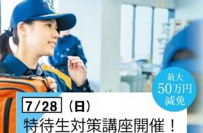 7月AO特待生バナー用-768x686
