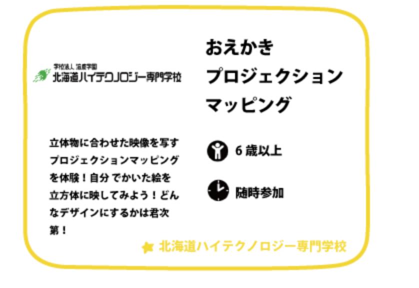 FireShot Capture 004 - inみんわらウィーク - 開催情報|ワークショップコレクション - wsc.or.jp