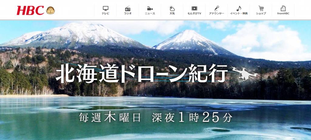 北海道ドローン紀行|HBC北海道放送