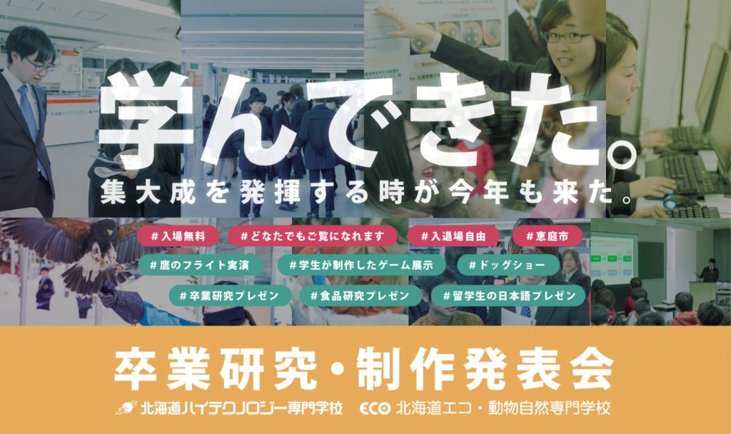 スクリーンショット 2020-01-31 16.51.30