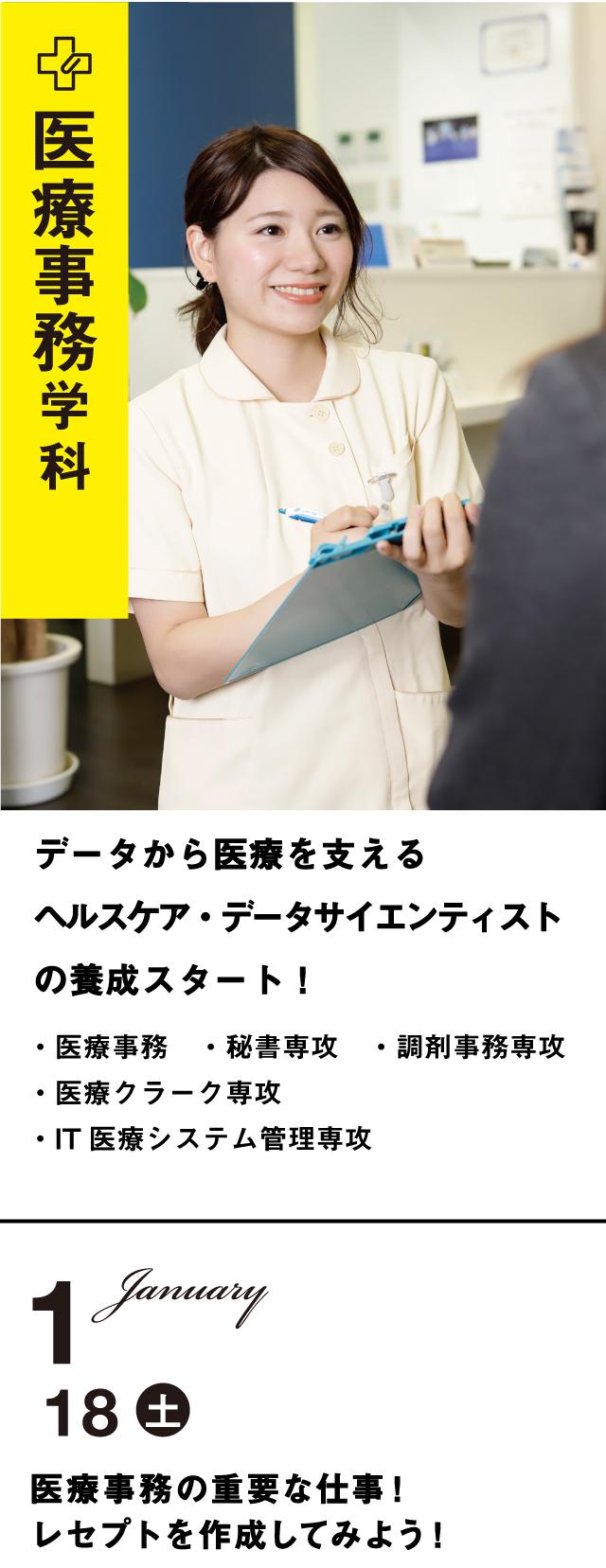 02_医療事務_01