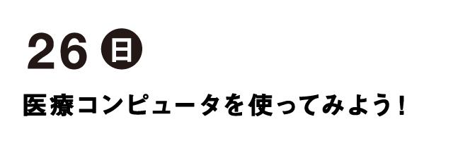 02_医療事務_02