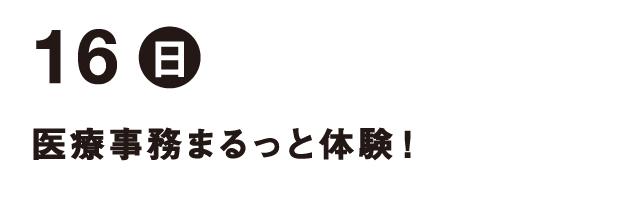 02_医療事務_04