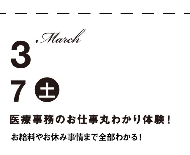 02_医療事務_07