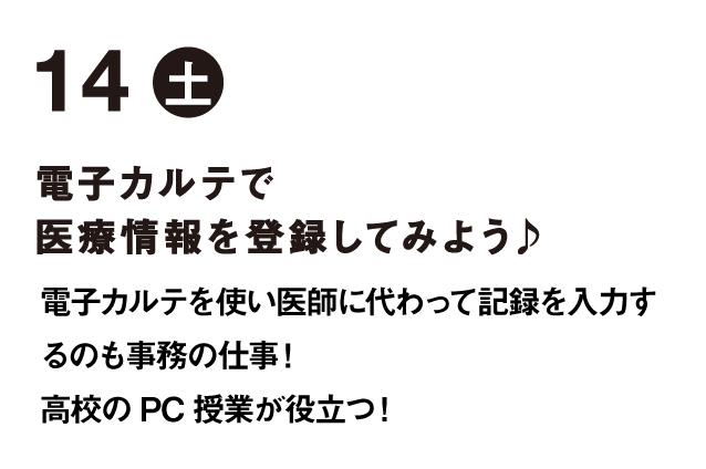 02_医療事務_08