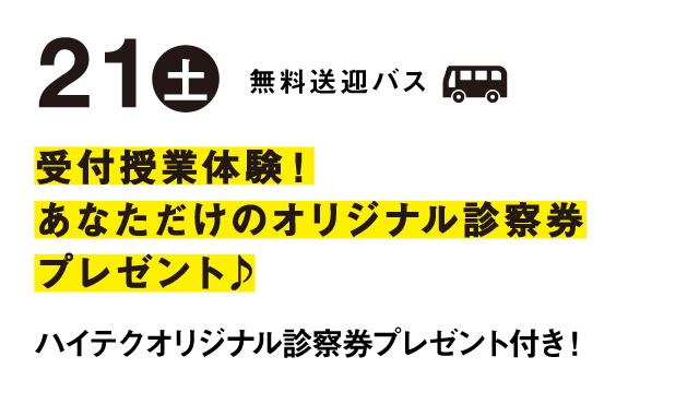02_医療事務_10