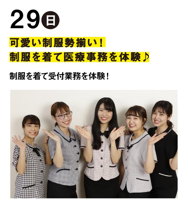 02_医療事務_12