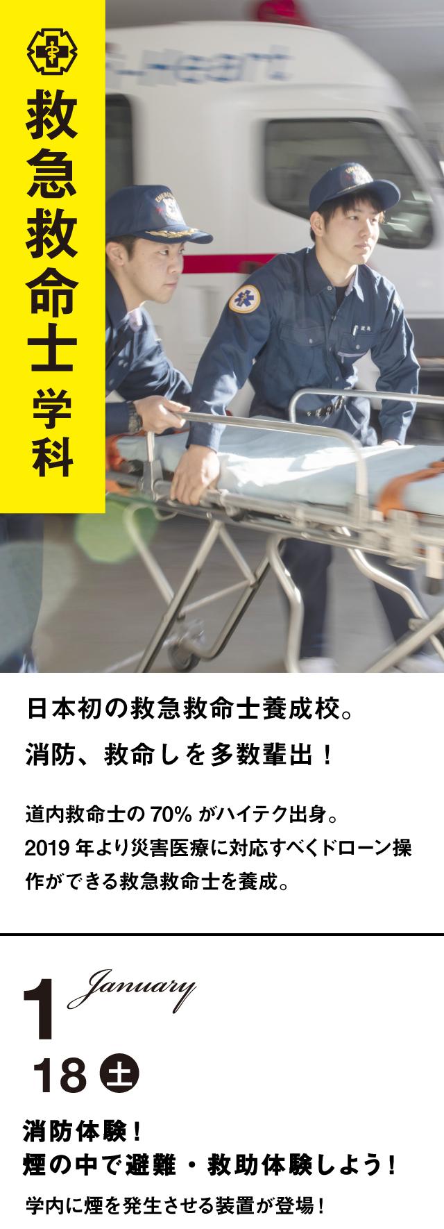 03_救命救急_02