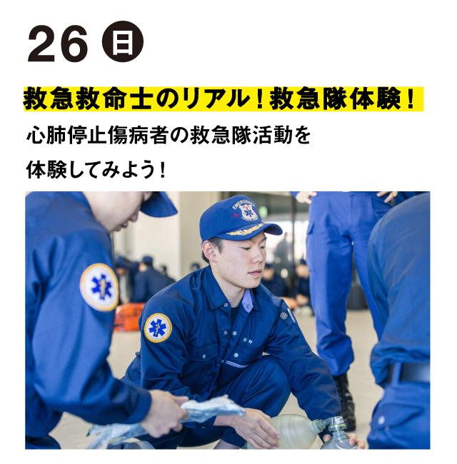 03_救命救急_03