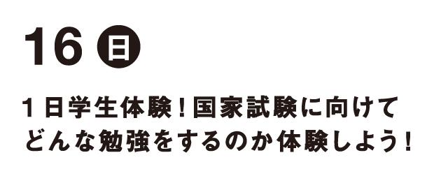 03_救命救急_05