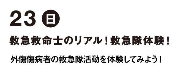 03_救命救急_06