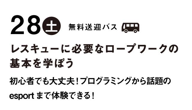 03_救命救急_10