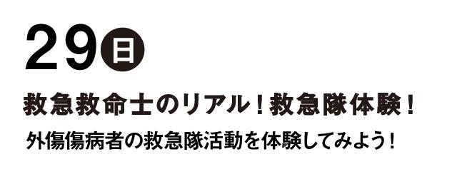 03_救命救急_11