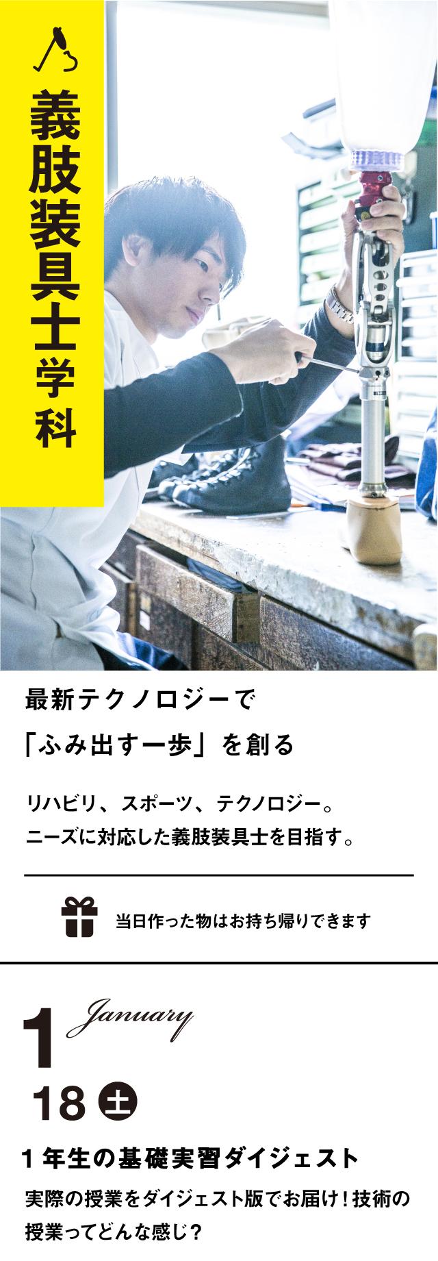 04_義肢装具士_01
