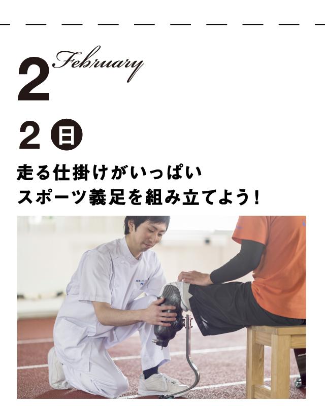04_義肢装具士_03