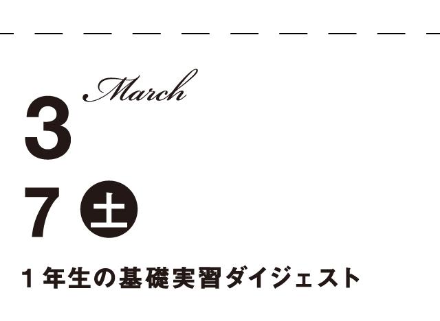 04_義肢装具士_06
